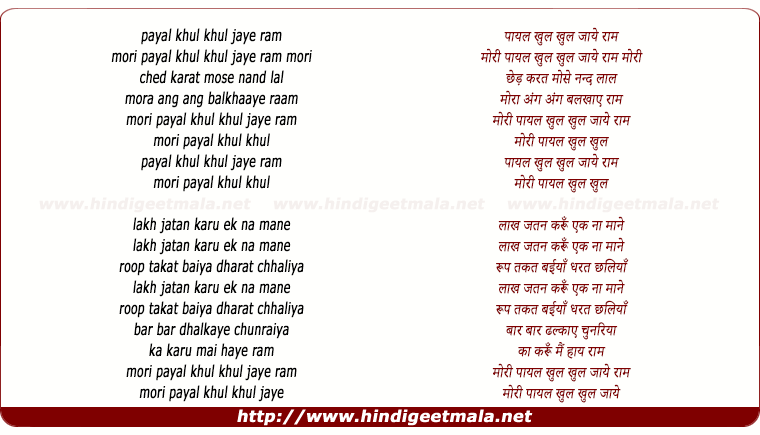 lyrics of song Payal Khul Khul Jaye Ram Mori