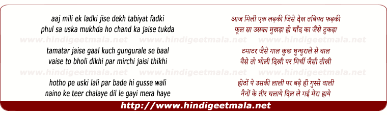 lyrics of song Aaj Mili Ek Ladki Jise Dekh Tabiyat Fadaki