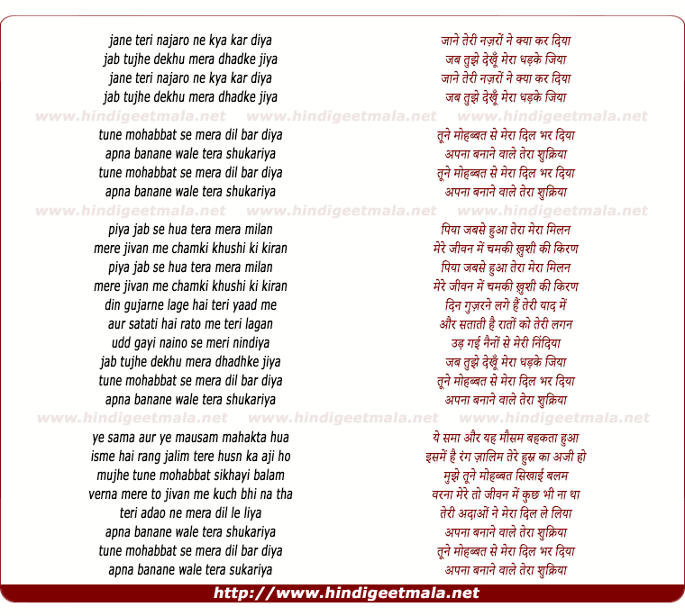 lyrics of song Jane Teri Nazro Ne Kya Kar Diya