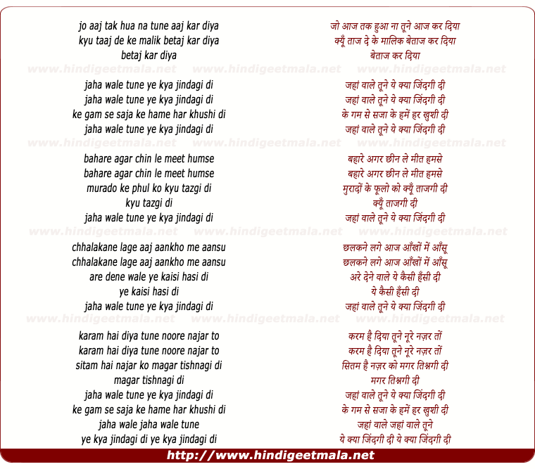 lyrics of song Jo Aaj Tak Hua Na Tune Aaj Kar Diya