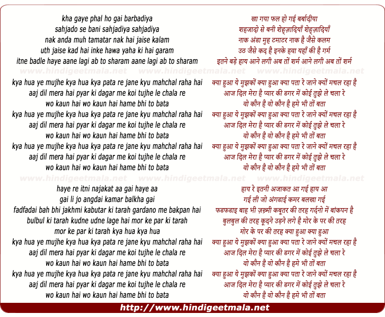 lyrics of song Kaha Gaye Phal Ho Gayi Barbadiya