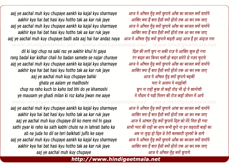 lyrics of song Aaj Ye Aachal Muh Kyu Chupaye Aankh Ka Kajal Kyu Sharmaye