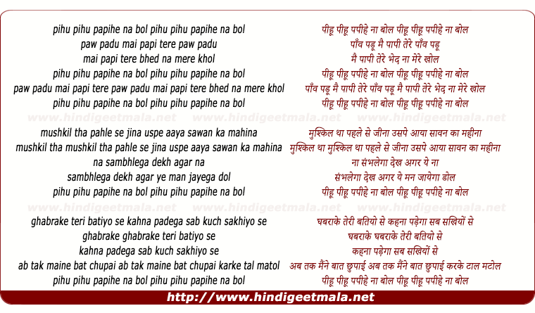 lyrics of song Pihu Pihu Papihe Na Bol