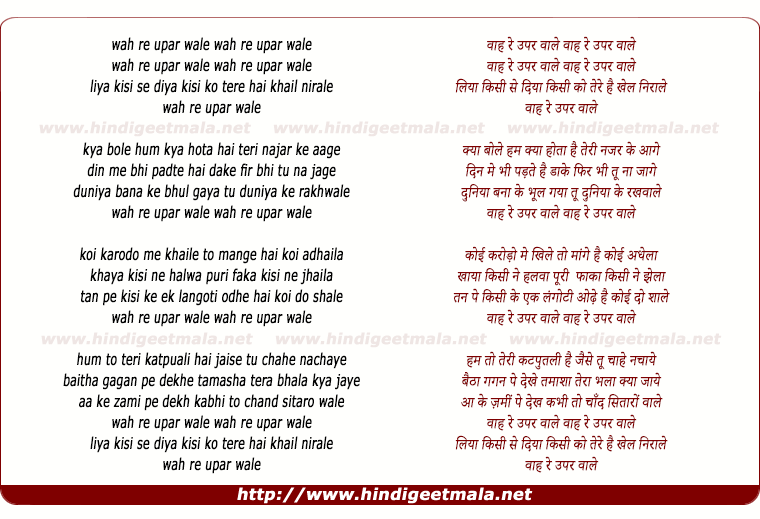 lyrics of song Wah Re Upar Wale