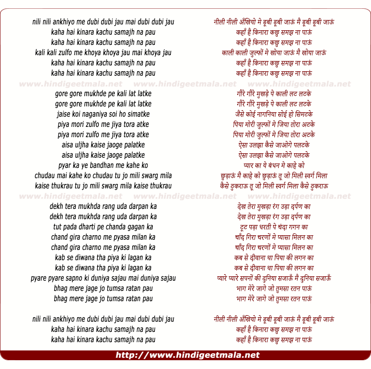 lyrics of song Nili Nili Ankhiyo Me Dubi