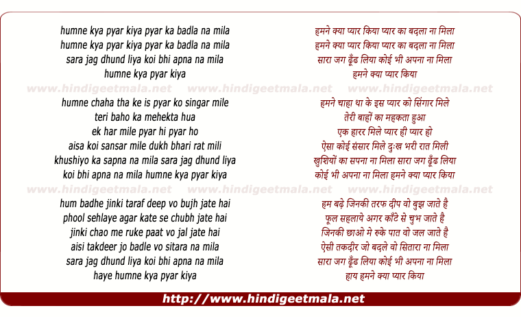 lyrics of song Humne Kya Pyar Kiya Pyar Ka Badla Na Mila