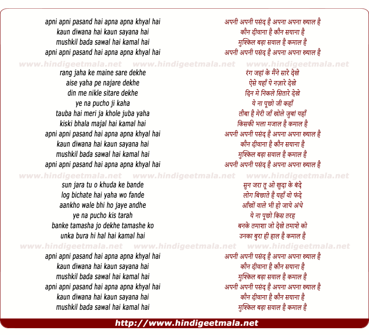 lyrics of song Apni Apni Pasand Hai