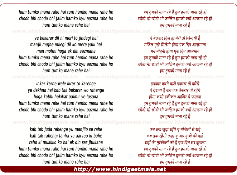 lyrics of song Hum Tumko Mana Rahe Hai