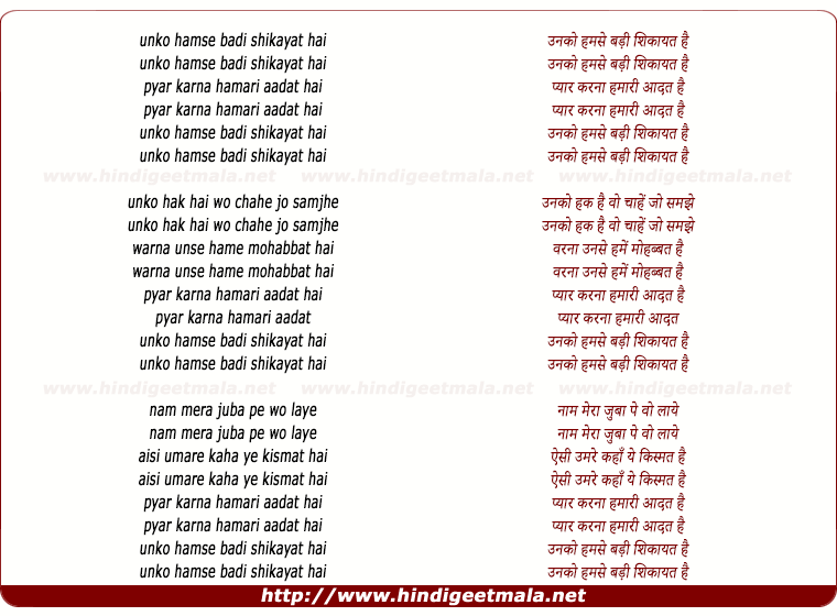 lyrics of song Unko Humse Badi Shikayat Hai