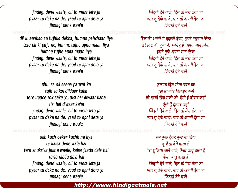 lyrics of song Zindagi Dene Wale Dil To Mera Leta Ja