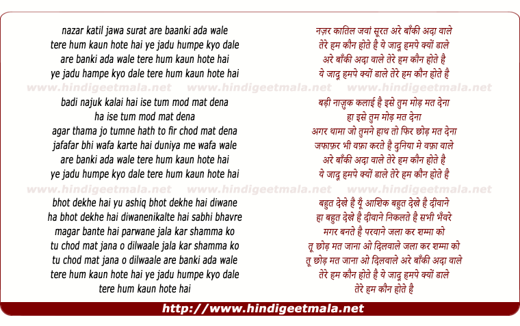 lyrics of song Nazar Katil Jawan Surat Are Baanki Ada Wale