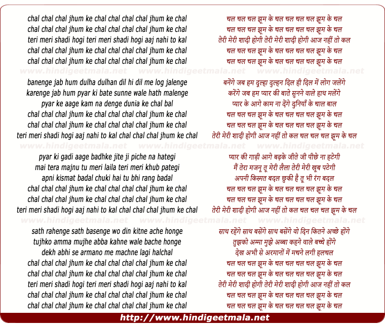 lyrics of song Chal Chal Chal Jhoom Ke Chal