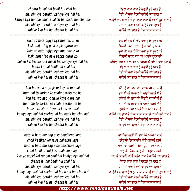 lyrics of song Chehra Lal Lal Hai Badli Hui Chal Hai