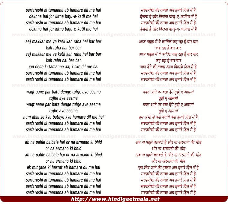 lyrics of song Sarfroshi Ki Tamanna Ab Hamare Dil Me Hai
