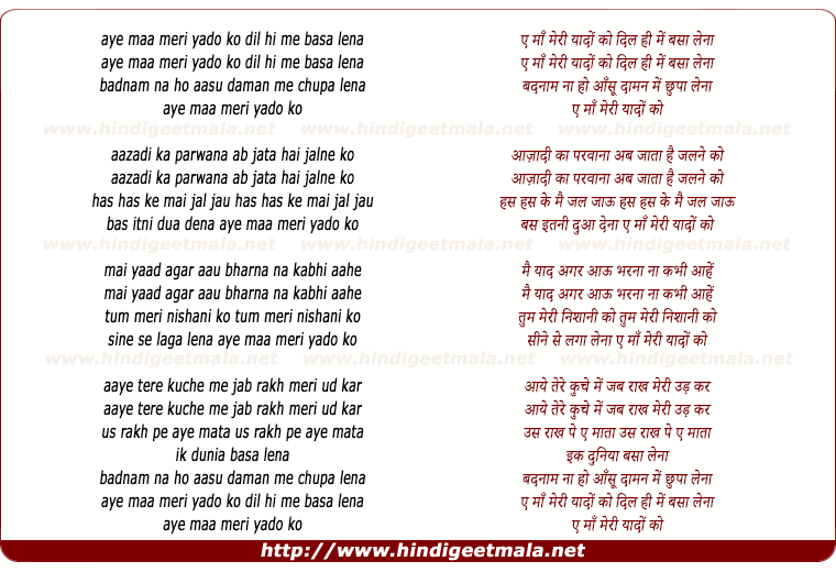 lyrics of song Aye Maa Meri Yaado Ko