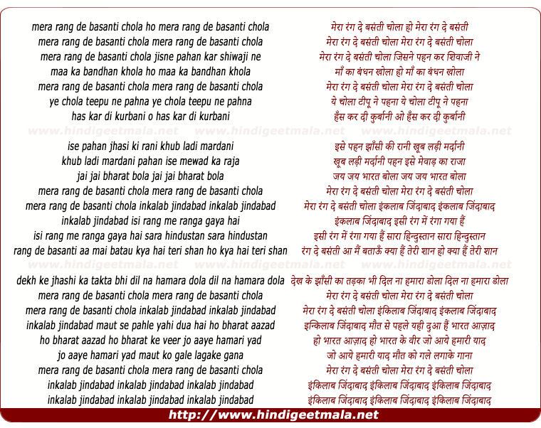 lyrics of song Mera Rang De Basanti Chola