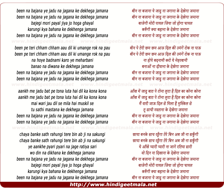 lyrics of song Been Na Bajana Ye Jadu Na Jagana