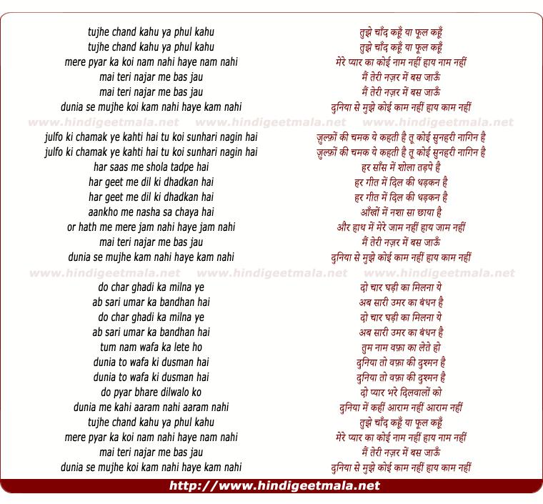 lyrics of song Tujhe Chand Kahu Ya Phul Kahu