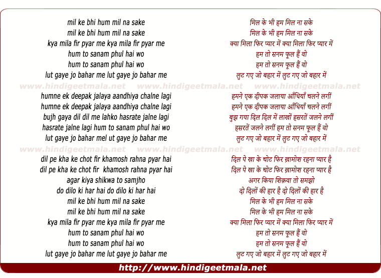 lyrics of song Mil Ke Bhi Hum Mil Na Sake