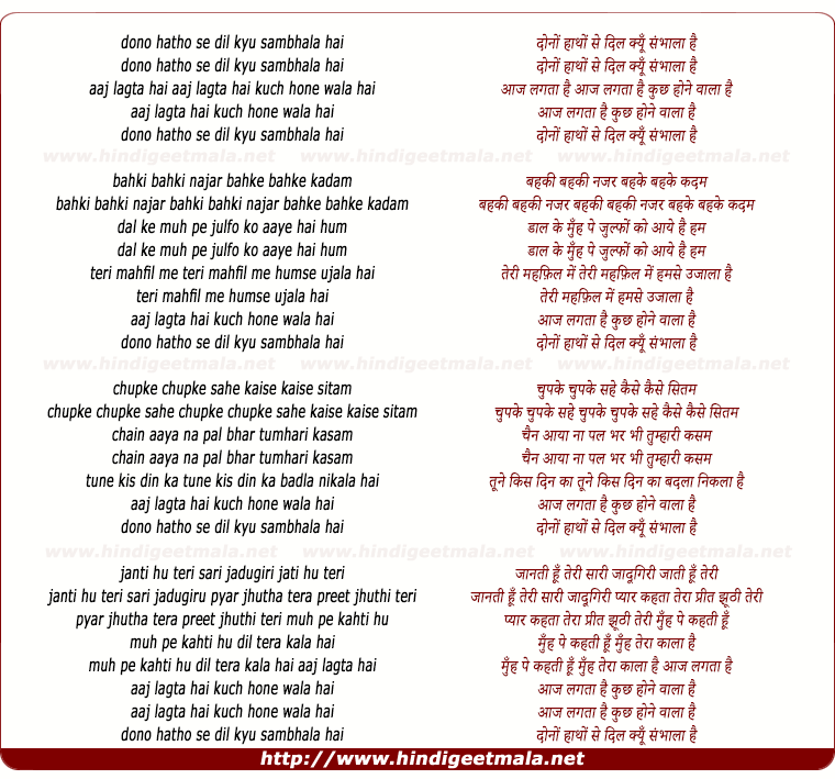 lyrics of song Dono Hatho Se Dil Kyo Sambhala Hai