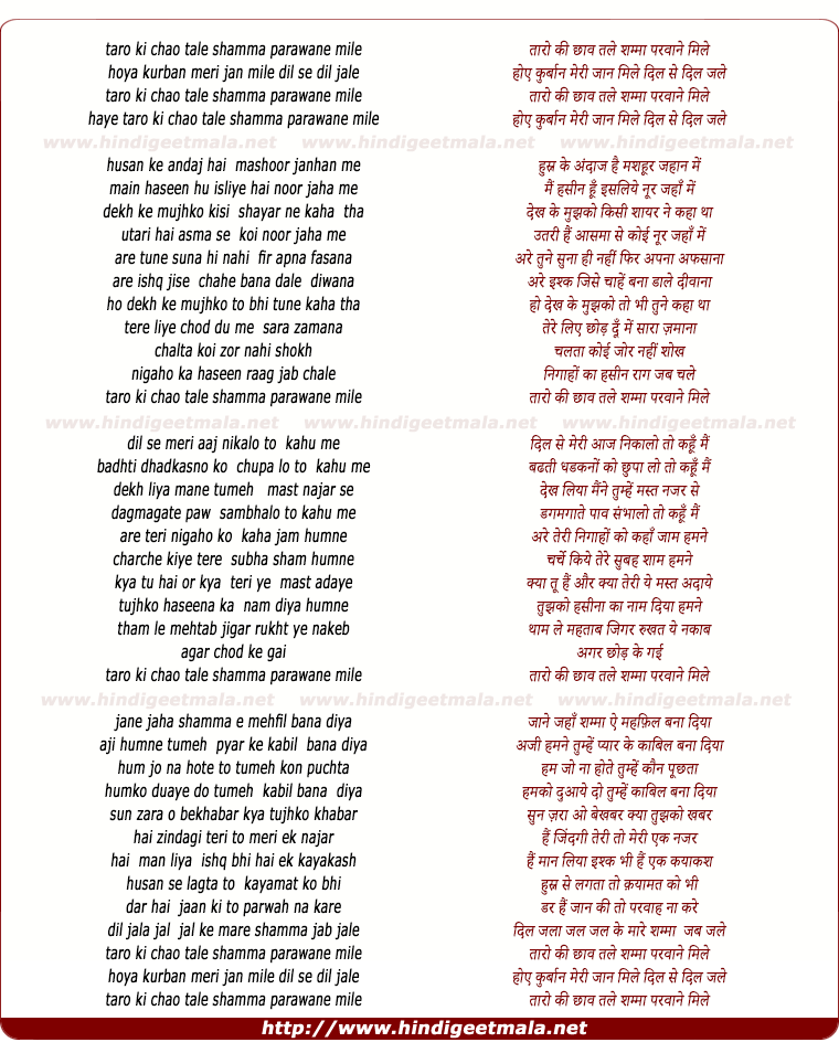 lyrics of song Taro Ki Chaon Tale Shama Parwana Mile