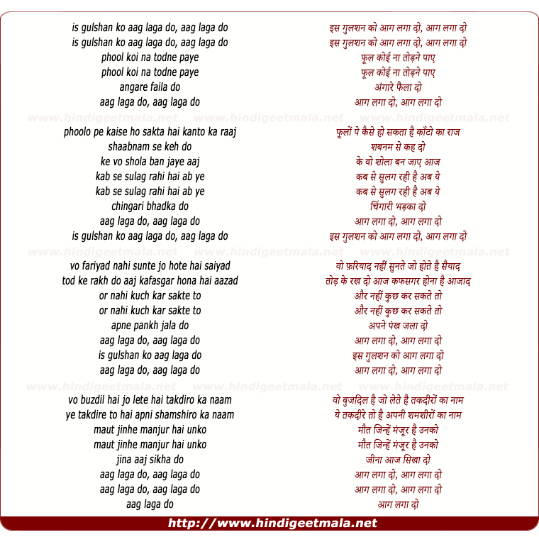 lyrics of song Is Gulshan Ko Aag Laga Do