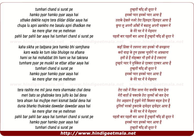 lyrics of song Tumhari Chand Si Surat Pe Hamko Pyar