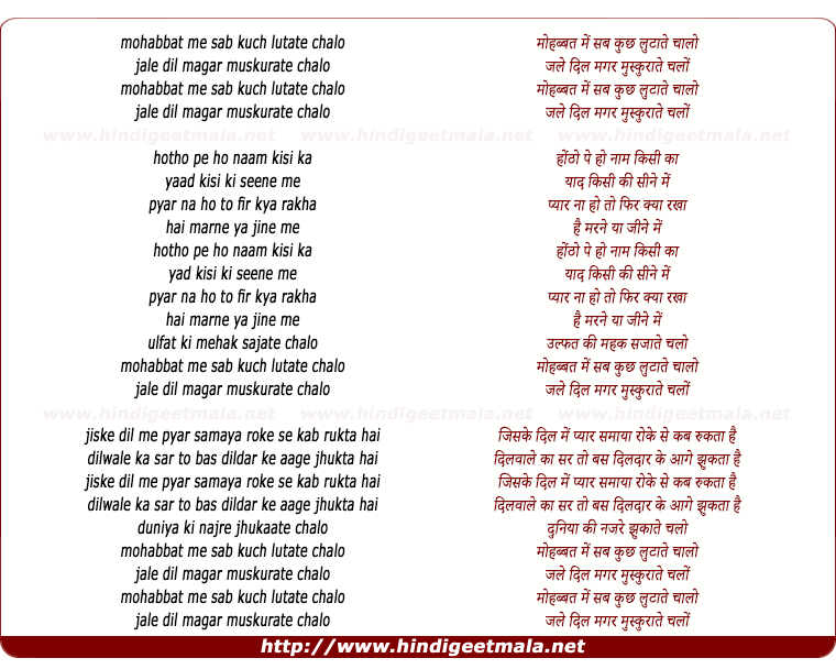 lyrics of song Mohabbat Me Sab Kuch Lutate Chalo