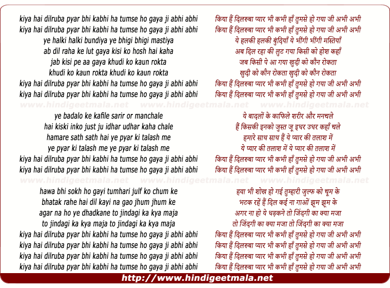 lyrics of song Kiya Hai Dilruba Pyar Bhi Kabhi