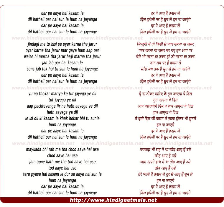 lyrics of song Dar Pe Aaye Hai Kasam Le Dil Hatheli Par Sun Le