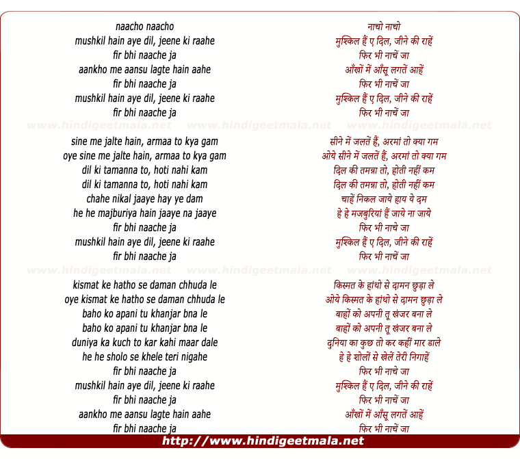 lyrics of song Mushkil Hai Ae Dil Jeene Ki Raahe