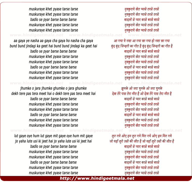 lyrics of song Muskuraye Khet Pyase Tarse