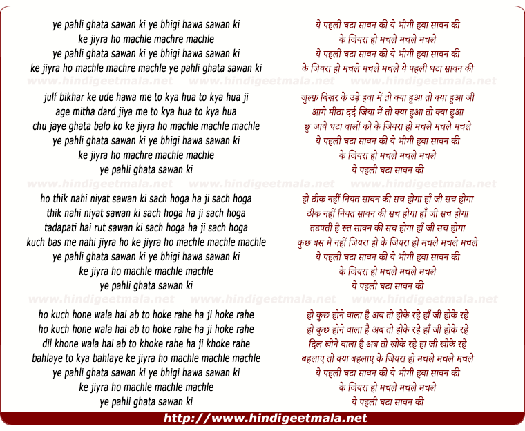 lyrics of song Ye Pehli Ghata Sawan Ki