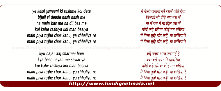 lyrics of song Koyi Kahe Rasiya Koyi Man Basiya