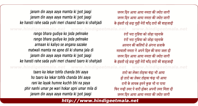lyrics of song Janam Din Aaya, Mamta Ki Jyot Jagi