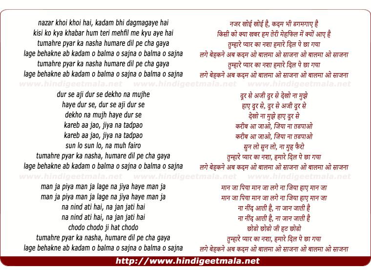 lyrics of song Nazar Bhi Khoyi Khoyi Hai Kadam Bhi Dagmagaye Hai