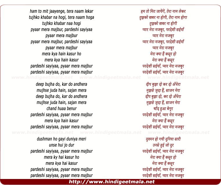 lyrics of song Hum To Mit Jayenge