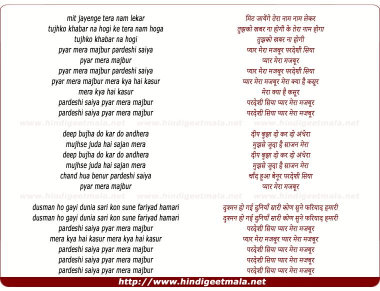 lyrics of song Pyar Mera Majboor Pardesi Saiya