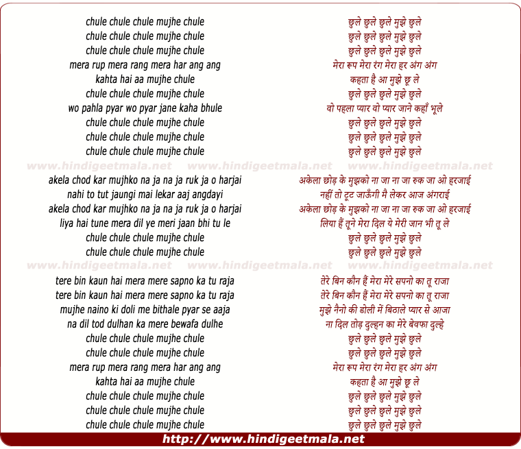 lyrics of song Chhule Chhule Chhule Mujhe Chhule
