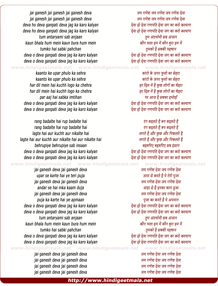 lyrics of song Deva O Deva