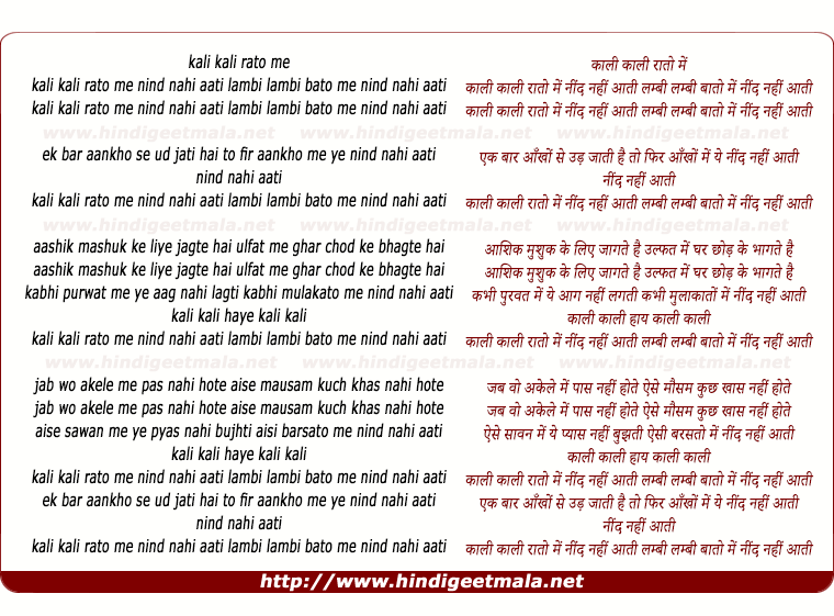 lyrics of song Kali Kali Rato Me