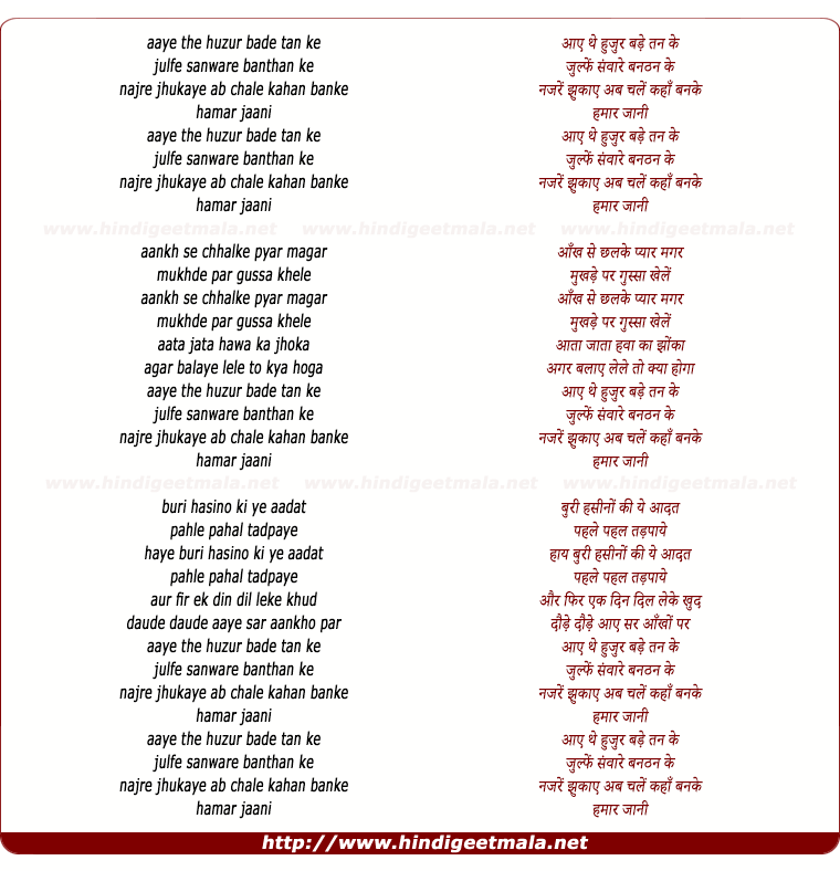 lyrics of song Aaye The Huzoor Bade Tan Ke (Male)