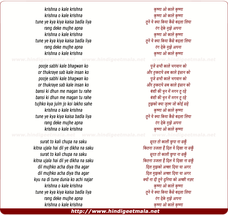 lyrics of song Krishna O Kale Krishna Tune Ye Kya Kiya