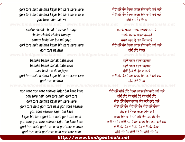 lyrics of song Gori Tore Nainwa Kajar Bin Kare