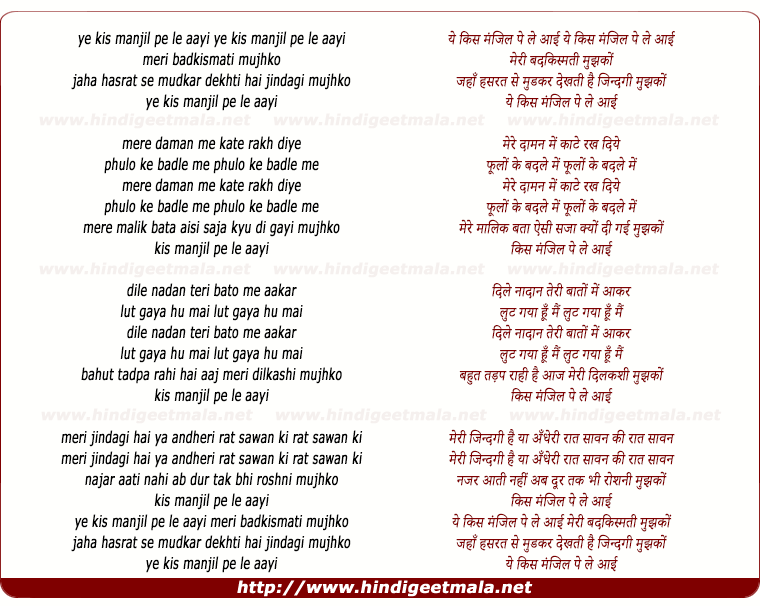 lyrics of song Ye Kis Manzil Pe Le Aayi Meri Badqismati