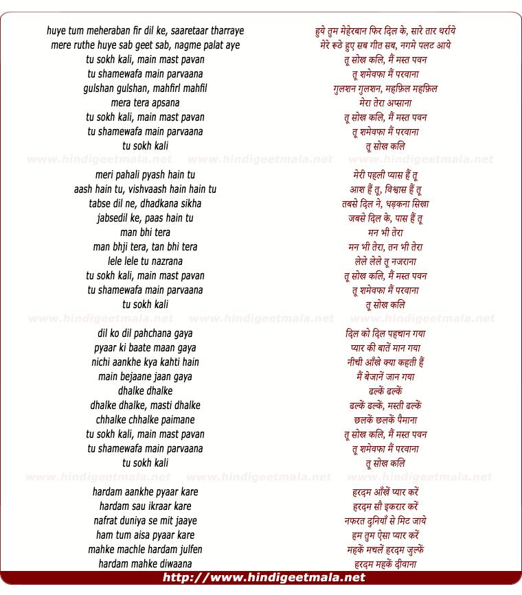 lyrics of song Huye Tum Meherban Aur Dil Ke