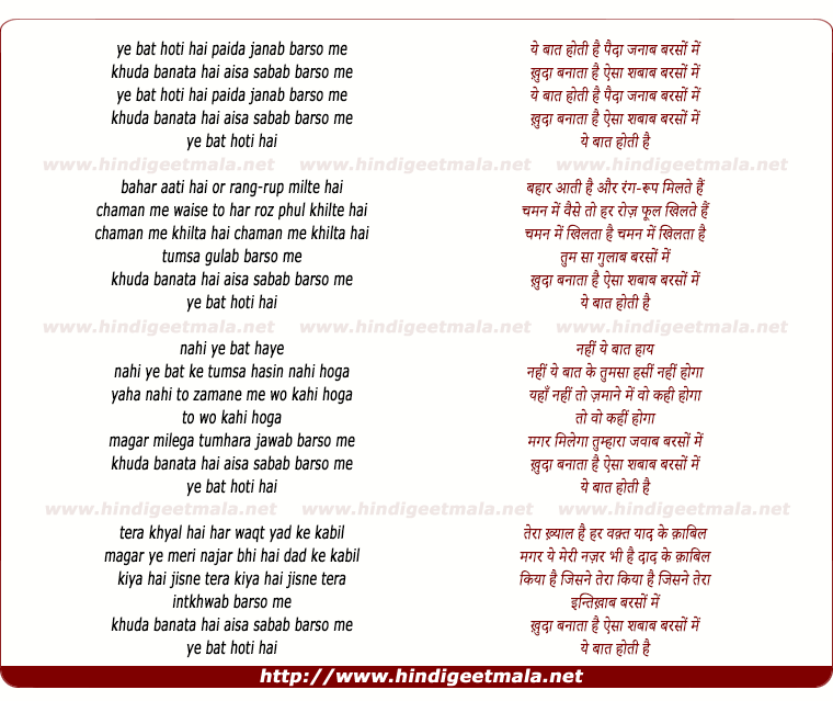 lyrics of song Ye Baat Hoti Hai Paida Janab