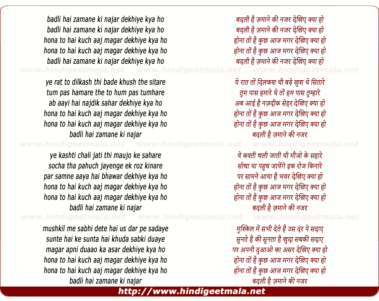 lyrics of song Badli Hai Zamane Ki Nazar Dekhiye Kya Ho