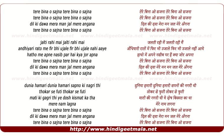 lyrics of song Tere Bina O Sajna