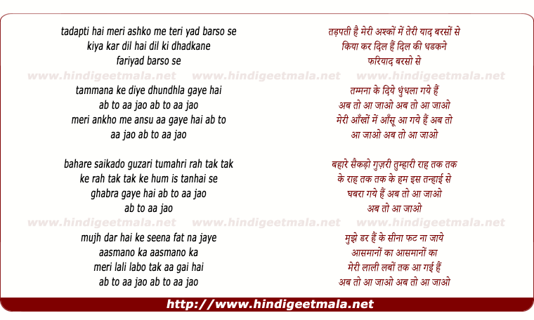lyrics of song Tadpati Hai Meri Ashko Me